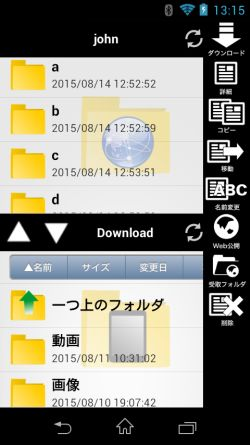 Proself Client for Android 主な特徴