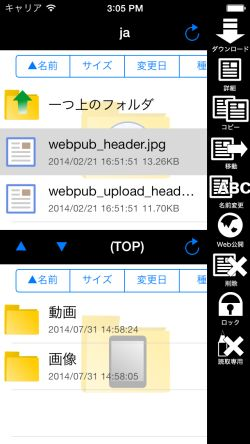 Proself Client(iOS版) 主な特徴