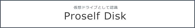 Proselfを仮想ドライブとして認識 Proself Disk