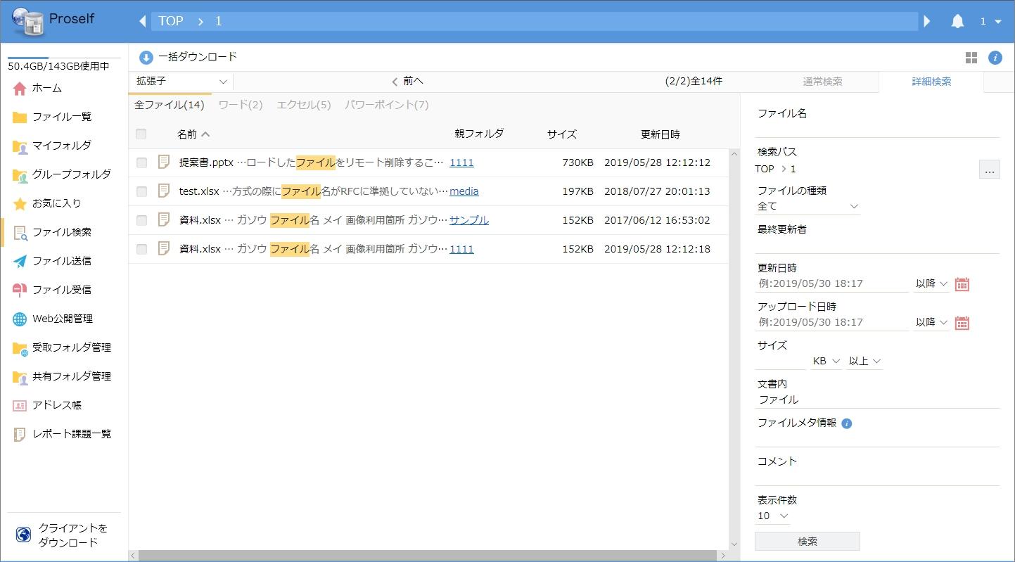 Proself 文書内検索オプション 主な特徴