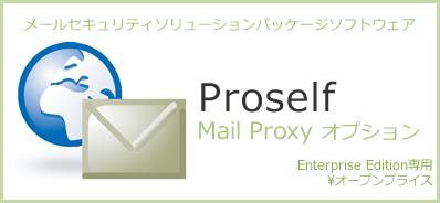メールセキュリティソリューションパッケージソフトウェア Proself Mail Proxy オプション
