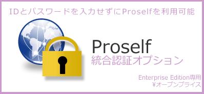 IDとパスワードを入力せずにProselfを利用可能 Proself 統合認証オプション