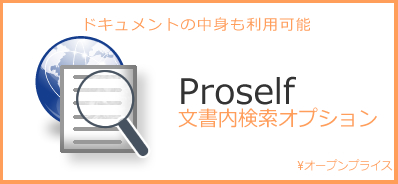 ドキュメントの中身の検索が可能 文書内検索オプション