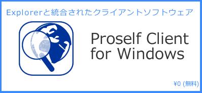 クライアントソフトウェア Proself Client