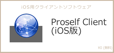 iOS用クライアントアプリ Proself Client for iOS