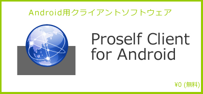 Android用クライアントアプリ Proself Client for Android